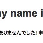 ワードプレスで投稿した記事が「Hello! my name is 404」と表示されたときの対処法