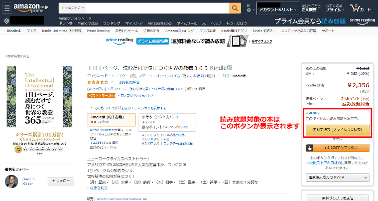 Amazonプライムリーディング画面
