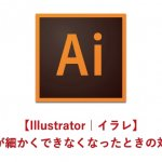 【Illustrator|イラレ】移動が細かくできなくなったときの対処法