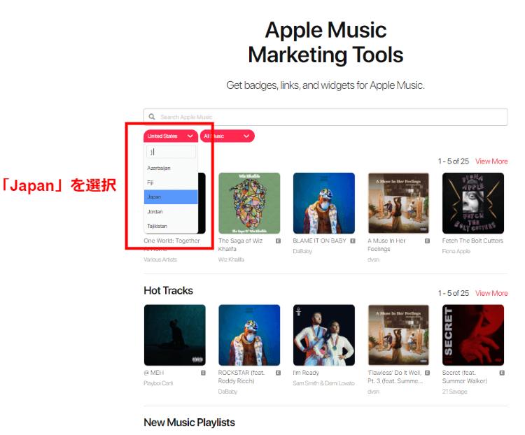 アップルミュージック埋め込み