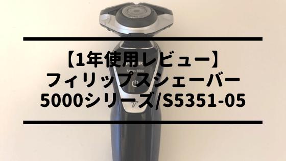 【1年使用レビュー】フィリップスシェーバー5000シリーズS5351-05