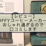 toffy-coffyトップ
