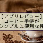 コーヒー手帳
