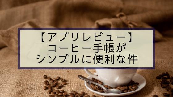 【アプリレビュー】コーヒー手帳がシンプルに便利な件
